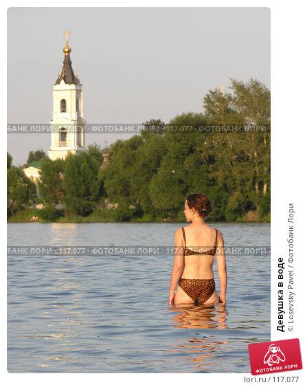 Купить «Девушка в воде», фото № 117077, снято 5 августа 2005 г. (c) Losevsky Pavel / Фотобанк Лори