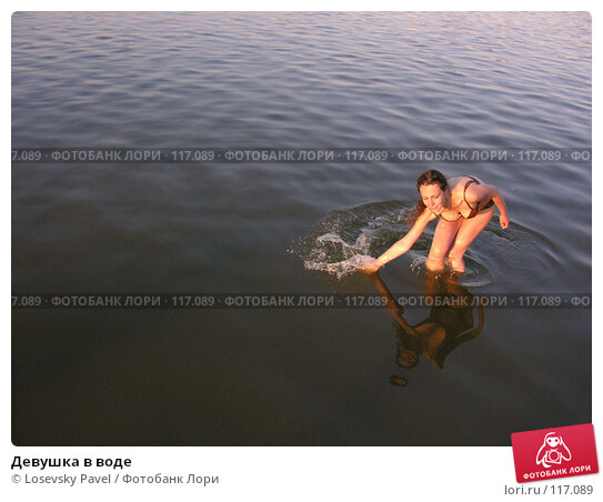 Девушка в воде, фото № 117089, снято 5 августа 2005 г. (c) Losevsky Pavel / Фотобанк Лори