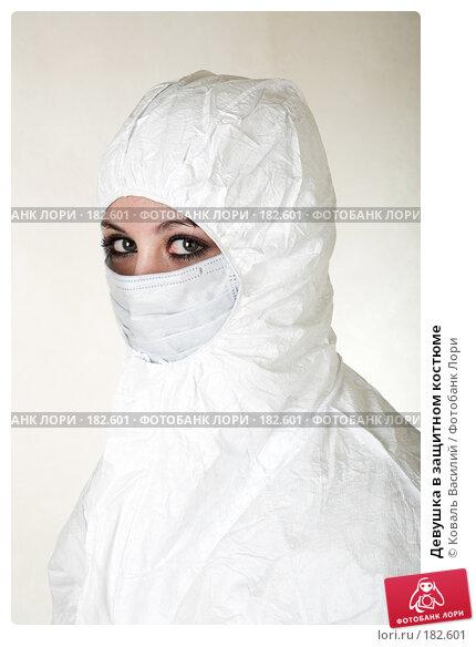 Купить «Девушка в защитном костюме», фото № 182601, снято 8 декабря 2006 г. (c) Коваль Василий / Фотобанк Лори