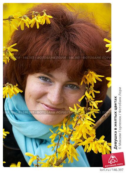 Купить «Девушка в желтых цветах», фото № 146397, снято 7 апреля 2007 г. (c) Максим Горпенюк / Фотобанк Лори