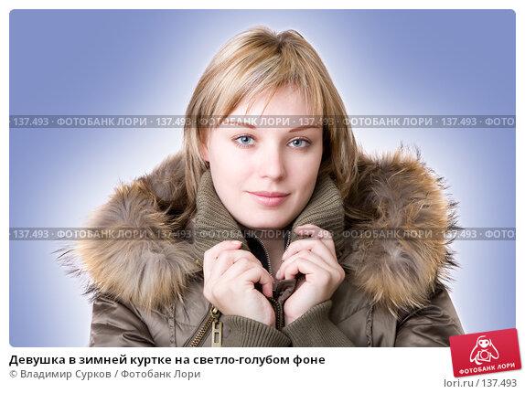 Девушка в зимней куртке на светло-голубом фоне, фото № 137493, снято 2 сентября 2007 г. (c) Владимир Сурков / Фотобанк Лори