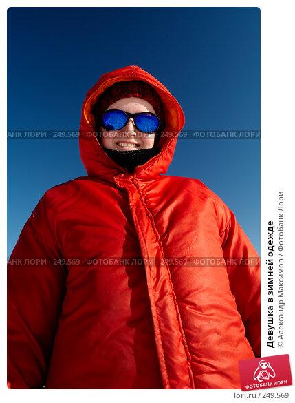 Девушка в зимней одежде, фото № 249569, снято 23 февраля 2007 г. (c) Александр Максимов / Фотобанк Лори