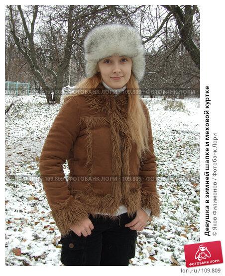 Купить «Девушка в зимней шапке и меховой куртке», фото № 109809, снято 5 ноября 2007 г. (c) Яков Филимонов / Фотобанк Лори