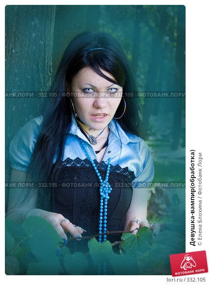 Купить «Девушка-вампир(обработка)», фото № 332105, снято 14 июня 2008 г. (c) Елена Блохина / Фотобанк Лори