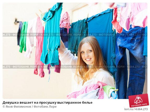 Естественно и ответ на вопрос: к чему снится вешать белье на веревку?