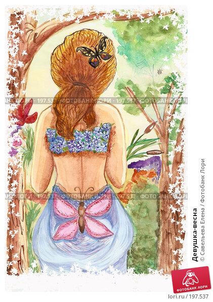 Девушка-весна, иллюстрация № 197537 (c) Cавельева Елена / Фотобанк Лори
