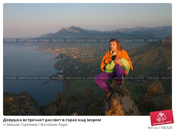 Девушка встречает рассвет в горах над морем, фото № 150525, снято 16 января 2017 г. (c) Максим Горпенюк / Фотобанк Лори