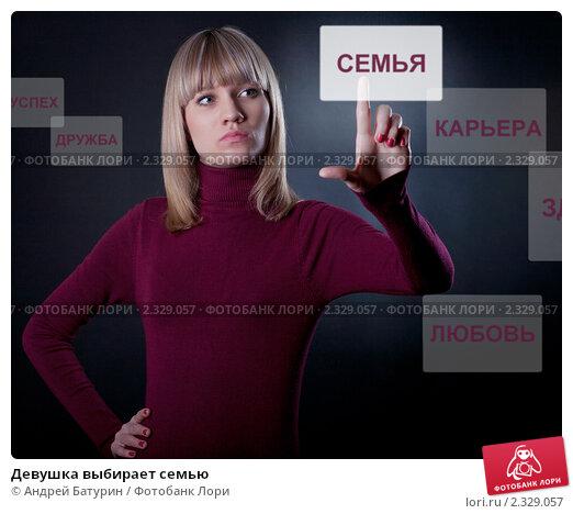Девушка выбирает семью, фото № 2329057, снято 23 января 2011 г. (c) Андрей Батурин / Фотобанк Лори