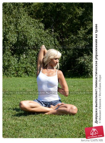 Купить «Девушка выполняет гимнастическое упражнения на траве», фото № 2675105, снято 21 июля 2011 г. (c) Михаил Иванов / Фотобанк Лори