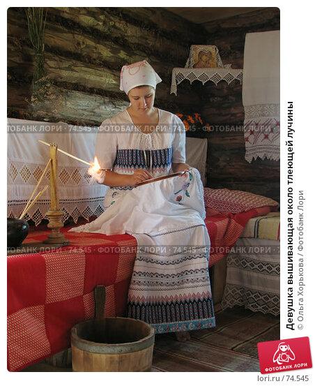 Девушка вышивающая около тлеющей лучины, эксклюзивное фото № 74545, снято 8 августа 2007 г. (c) Ольга Хорькова / Фотобанк Лори