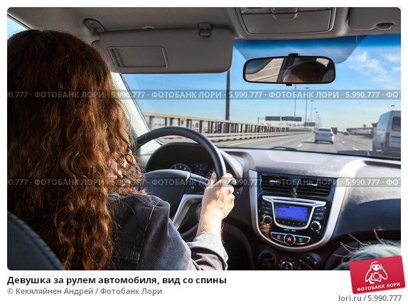 фото девушек за рулём фото со спины