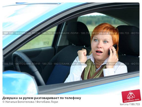 Купить «Девушка за рулем разговаривает по телефону», фото № 180733, снято 9 сентября 2007 г. (c) Наталья Белотелова / Фотобанк Лори