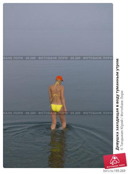 Девушка заходящая в воду туманным утром, фото № 69269, снято 23 января 2017 г. (c) Талдыкин Юрий / Фотобанк Лори