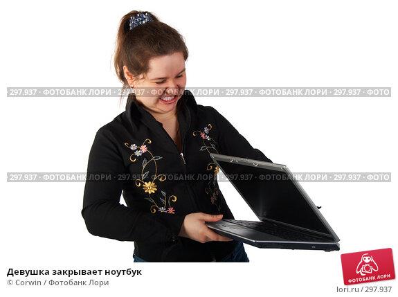 Девушка закрывает ноутбук, фото № 297937, снято 9 марта 2008 г. (c) Corwin / Фотобанк Лори