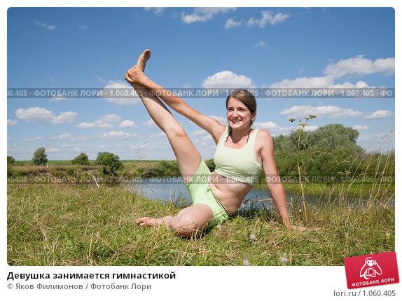 Купить «Девушка занимается гимнастикой», фото № 1060405, снято 19 июля 2009 г. (c) Яков Филимонов / Фотобанк Лори
