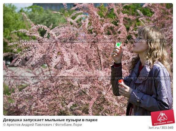 Девушка запускает мыльные пузыри в парке, фото № 303949, снято 9 мая 2008 г. (c) Арестов Андрей Павлович / Фотобанк Лори