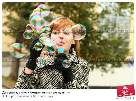 Девушка, запускающая мыльные пузыри, фото № 20813, снято 22 октября 2006 г. (c) Захаров Владимир / Фотобанк Лори