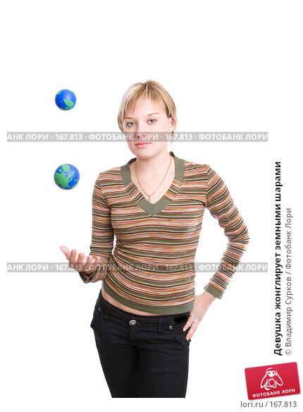 Девушка жонглирует земными шарами, фото № 167813, снято 28 августа 2007 г. (c) Владимир Сурков / Фотобанк Лори