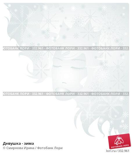 Девушка - зима, иллюстрация № 332961 (c) Смирнова Ирина / Фотобанк Лори