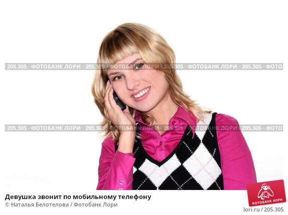 Девушка звонит по мобильному телефону, фото № 205305, снято 4 декабря 2007 г. (c) Наталья Белотелова / Фотобанк Лори