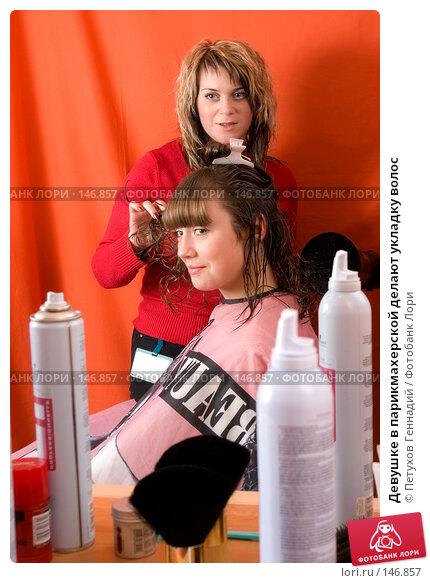 Девушке в парикмахерской делают укладку волос, фото № 146857, снято 11 декабря 2007 г. (c) Петухов Геннадий / Фотобанк Лори