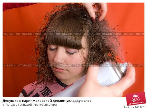 Девушке в парикмахерской делают укладку волос, фото № 146861, снято 11 декабря 2007 г. (c) Петухов Геннадий / Фотобанк Лори