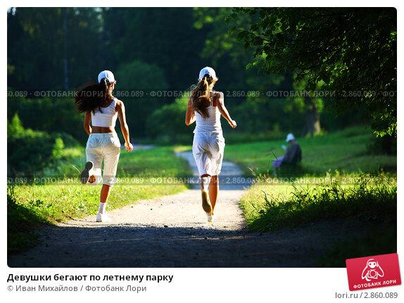 Девушки бегают фото фото 447-567