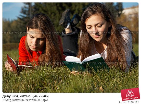 Девушки, читающие книги, фото № 138121, снято 23 сентября 2006 г. (c) Serg Zastavkin / Фотобанк Лори