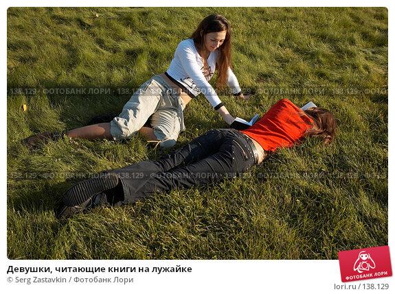 Девушки, читающие книги на лужайке, фото № 138129, снято 23 сентября 2006 г. (c) Serg Zastavkin / Фотобанк Лори