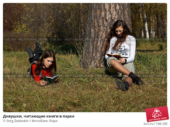 Девушки, читающие книги в парке, фото № 138105, снято 23 сентября 2006 г. (c) Serg Zastavkin / Фотобанк Лори