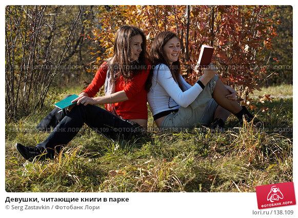 Девушки, читающие книги в парке, фото № 138109, снято 23 сентября 2006 г. (c) Serg Zastavkin / Фотобанк Лори