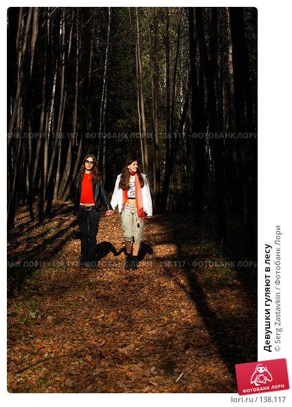 Девушки гуляют в лесу, фото № 138117, снято 23 сентября 2006 г. (c) Serg Zastavkin / Фотобанк Лори