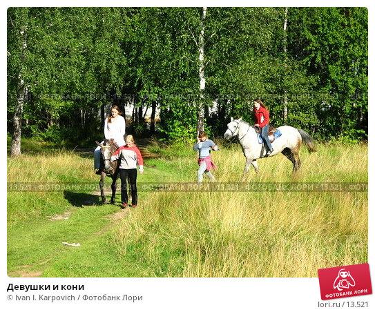 Девушки и кони, фото № 13521, снято 13 августа 2006 г. (c) Ivan I. Karpovich / Фотобанк Лори
