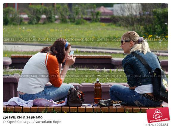 Девушки и зеркало, фото № 295881, снято 20 мая 2008 г. (c) Юрий Синицын / Фотобанк Лори