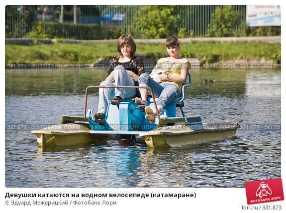 Девушки катаются на водном велосипеде (катамаране), фото № 331873, снято 18 июня 2008 г. (c) Эдуард Межерицкий / Фотобанк Лори
