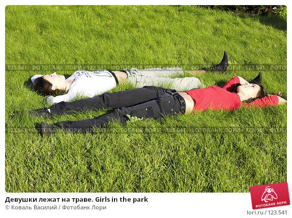 Купить «Девушки лежат на траве. Girls in the park», фото № 123541, снято 21 марта 2018 г. (c) Коваль Василий / Фотобанк Лори