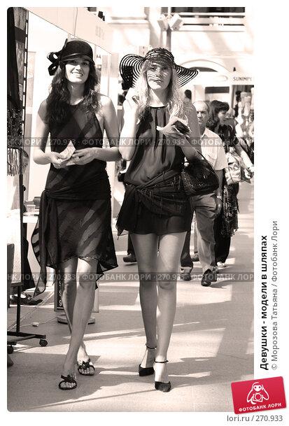 Девушки - модели в шляпах, фото № 270933, снято 17 августа 2005 г. (c) Морозова Татьяна / Фотобанк Лори