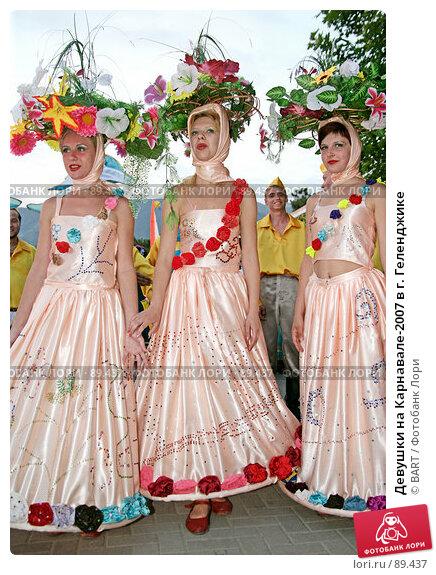 Девушки на Карнавале-2007 в г. Геленджике, фото № 89437, снято 11 июня 2007 г. (c) BART / Фотобанк Лори