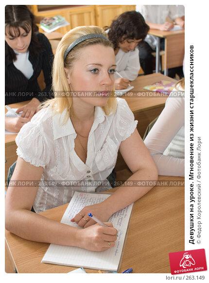 Девушки на уроке. Мгновение из жизни старшеклассников, фото № 263149, снято 26 апреля 2008 г. (c) Федор Королевский / Фотобанк Лори