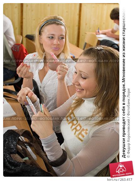 Девушки приводят себя в порядок.Мгновение из жизни старшеклассников, фото № 263417, снято 26 апреля 2008 г. (c) Федор Королевский / Фотобанк Лори