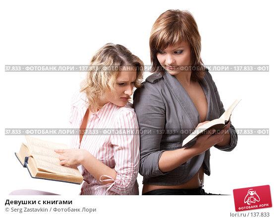 Купить «Девушки с книгами», фото № 137833, снято 18 апреля 2007 г. (c) Serg Zastavkin / Фотобанк Лори
