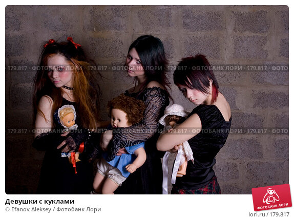 Девушки с куклами, фото № 179817, снято 7 декабря 2007 г. (c) Efanov Aleksey / Фотобанк Лори