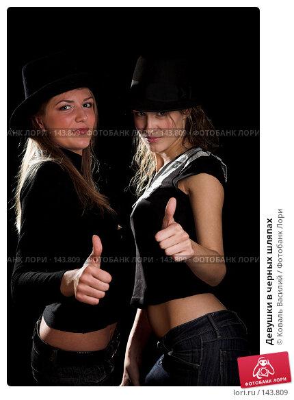 Девушки в черных шляпах, фото № 143809, снято 28 октября 2007 г. (c) Коваль Василий / Фотобанк Лори