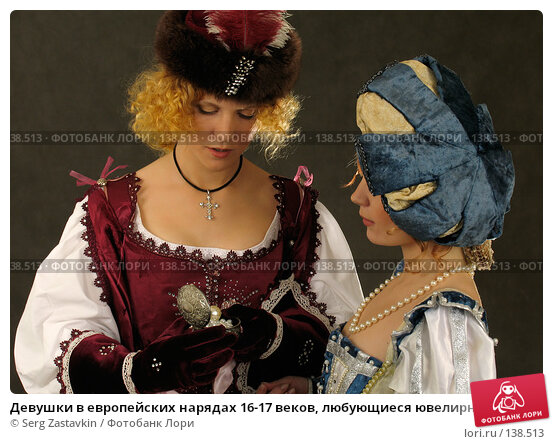 Купить «Девушки в европейских нарядах 16-17 веков, любующиеся ювелирными украшениями», фото № 138513, снято 7 января 2006 г. (c) Serg Zastavkin / Фотобанк Лори
