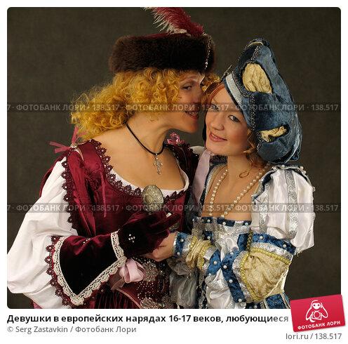 Девушки в европейских нарядах 16-17 веков, любующиеся ювелирными украшениями, фото № 138517, снято 7 января 2006 г. (c) Serg Zastavkin / Фотобанк Лори