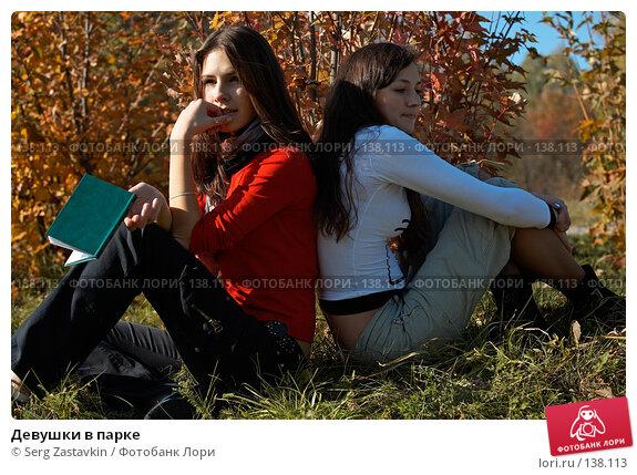 Девушки в парке, фото № 138113, снято 23 сентября 2006 г. (c) Serg Zastavkin / Фотобанк Лори