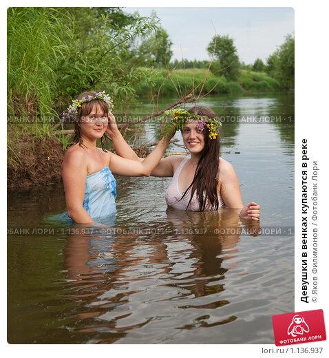 бабы купаются в реке
