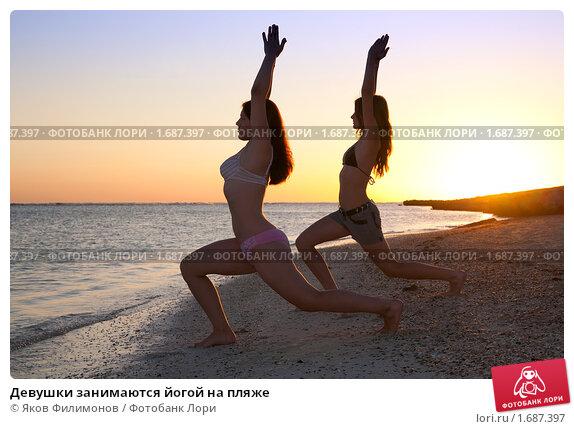 Купить «Девушки занимаются йогой на пляже», фото № 1687397, снято 31 декабря 2009 г. (c) Яков Филимонов / Фотобанк Лори