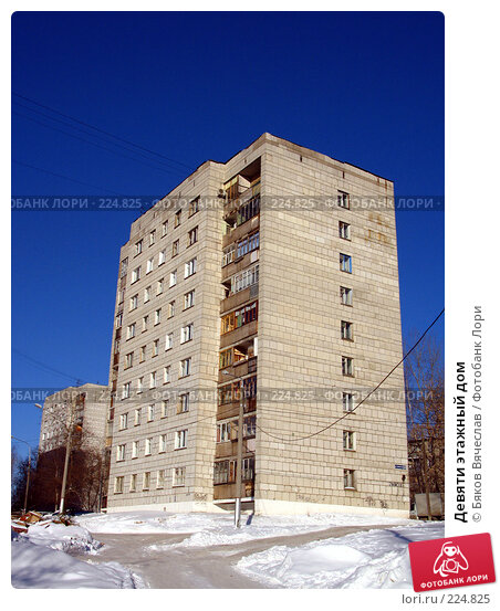 Девяти этажный дом, фото № 224825, снято 8 февраля 2008 г. (c) Бяков Вячеслав / Фотобанк Лори