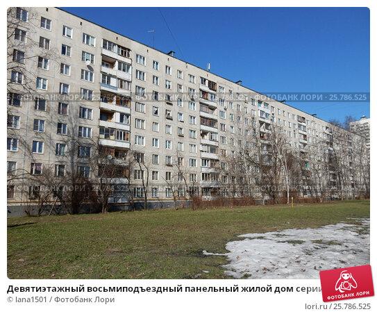 Купить «Девятиэтажный восьмиподъездный панельный жилой дом серии II-49Д, построен в 1969 году. Погонный проезд, 23, корпус 1. Район Богородское. Москва», эксклюзивное фото № 25786525, снято 10 марта 2017 г. (c) lana1501 / Фотобанк Лори